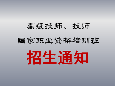 2019年(下半年)高级技师国家职业资格培训..