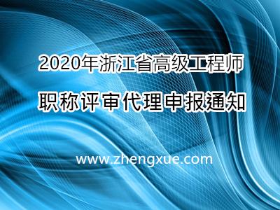 2020年浙江省高级工程师职称评审代理申报通..