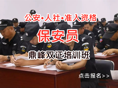浙江省保安员准入资格(公安和人社)双证培..