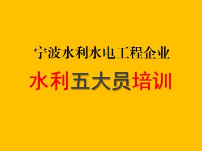 关于举办宁波市全国水利水电工程施工现场管..