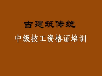古建筑传统技工(中级)资格证书培训通知