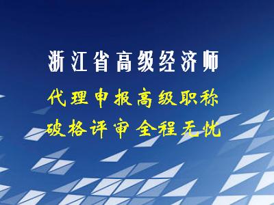 浙江省决策类高级经济师职称代理申报说明