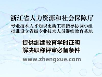 宁波市专业技术人员职称继续教育手机学习平..