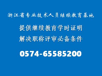 专业技术人员职称继续教育手机学习平台注册..