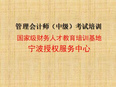 北京国家会计学院管理会计师宁波培训班招生..