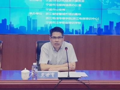 我校成功承办2018年宁波市工控安全培训班