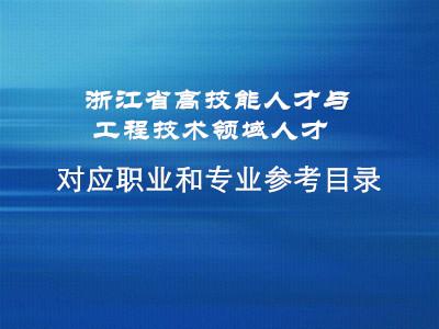 浙江省高技能人才与工程技术领域人才对应职..