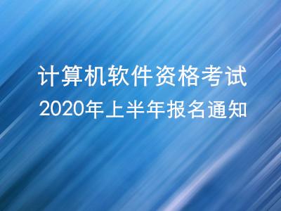 2020年(上半年)计算机软件资格考试培训招..