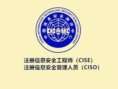 宁波CISP注册信息安全工程师和注册信息安全..