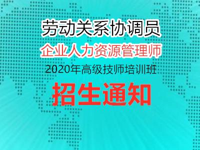2020年企业人力资源管理师和劳动关系协调员..