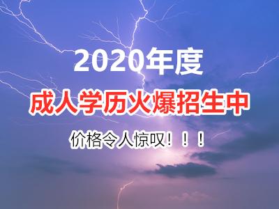 正学教育2020年度成人高考(函授)学历招生..