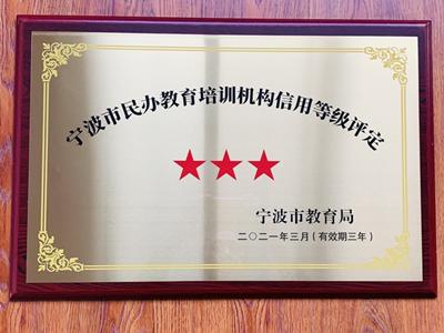 正学教育再获宁波市民办教育培训机构信用等..